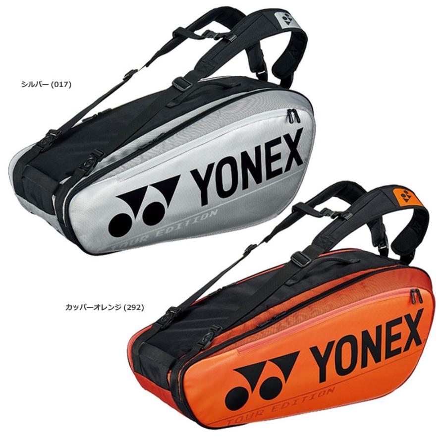 ヨネックス YONEX テニスバッグ ケース デポー ラケットバッグ6 即日出荷 テニス6本用 売買 BAG2002R バドミントンバッグ