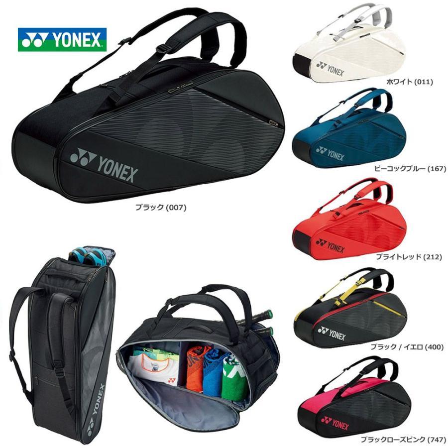 ヨネックス 選択 YONEX テニスバッグ ケース ラケットバッグ6 BAG2012R テニス6本用 特別セール品 バドミントンバッグ