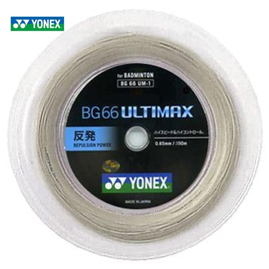 YONEX ヨネックス BG66 ULTIMAX BG66アルティマックス バドミントンストリング ガット 200mロール 永遠の定番モデル BG66UM-2 おすすめ特集 即日出荷