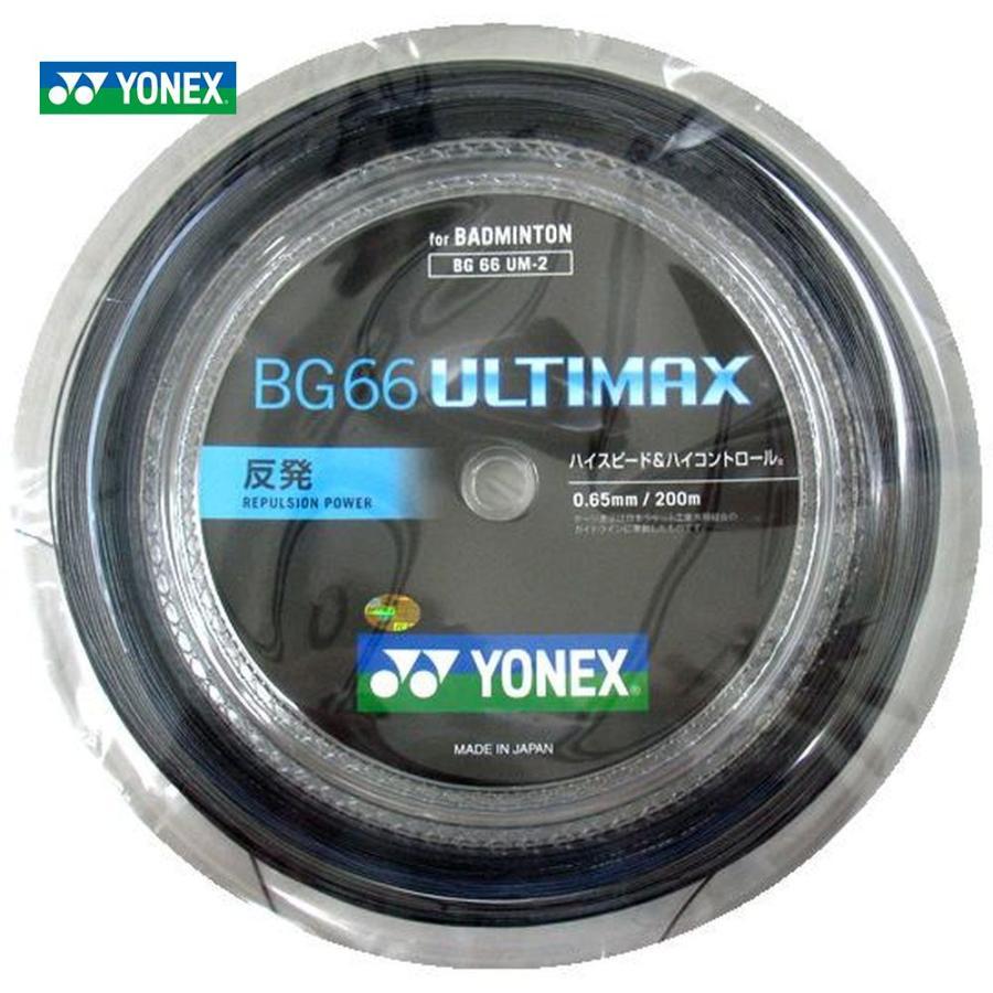 数量限定カラー YONEX ヨネックス BG66 ULTIMAX ☆送料無料☆ 当日発送可能 BG66アルティマックス バドミントンストリング ガット セール 即日出荷 200mロール BG66UM-2