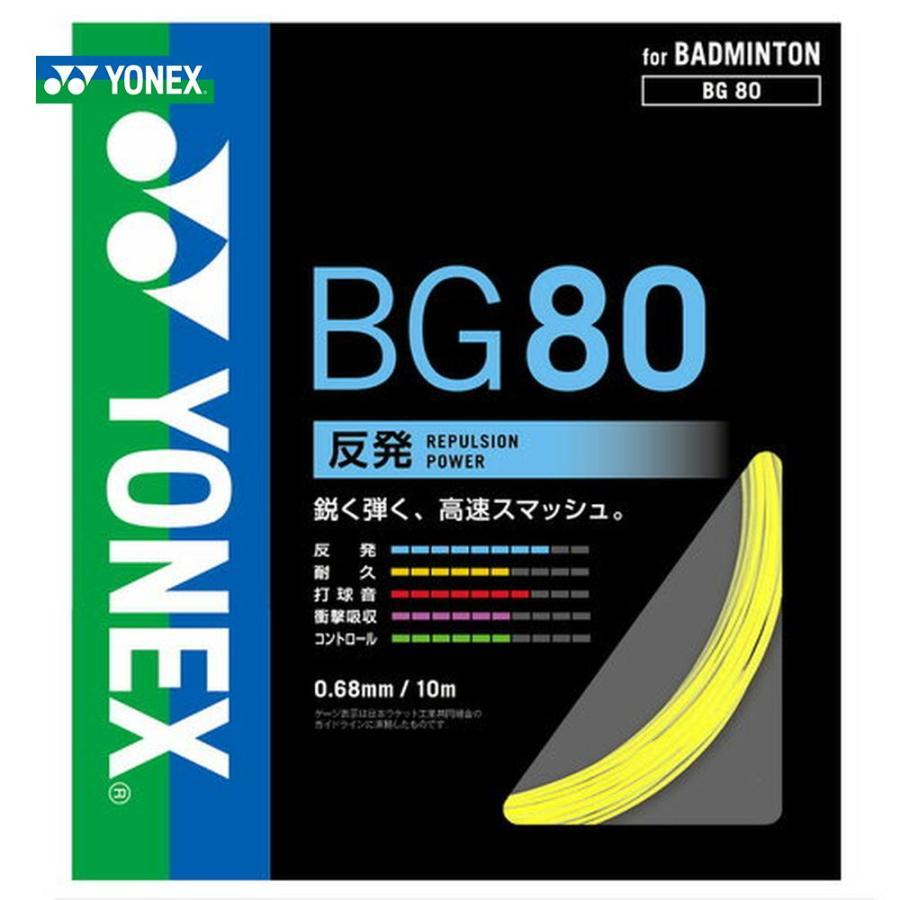 YONEX 配送員設置送料無料 ヨネックス MICRON80 ミクロン80 BG80-2 バドミントンストリング 200mロール ガット 新色追加して再販