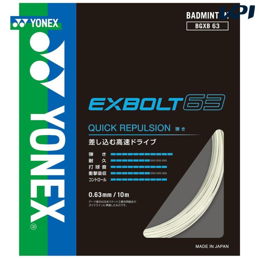 入荷予定 ヨネックス YONEX バドミントンガット BGXB63 ストリング エクスボルト63 5%OFF