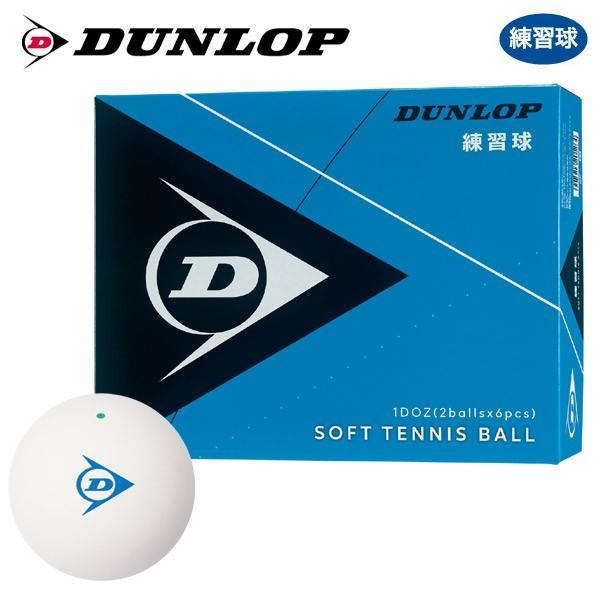 ネーム入れ DUNLOP SOFTTENNIS BALL ダンロップ 12球 1ダース ソフトテニスボール 軟式テニスボール 割引 練習球 トラスト