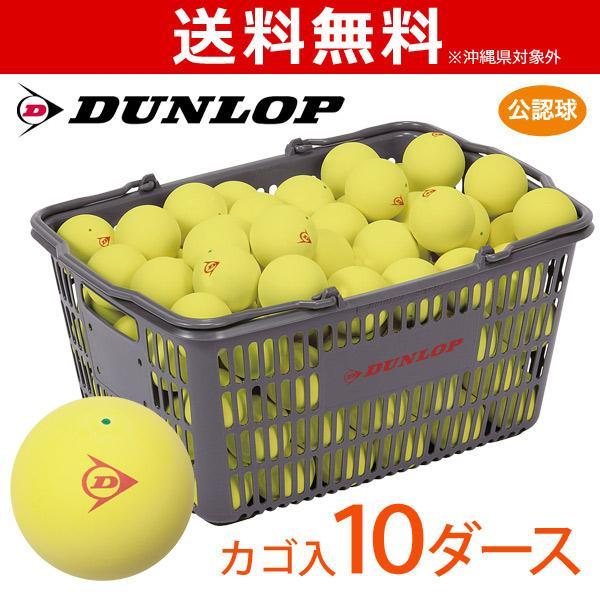 ネーム入れ DUNLOP SOFTTENNIS 贈物 BALL ダンロップ 低価格 ソフトテニスボール 軟式テニスボール イエロー 120球 公認球 10ダース バスケット入