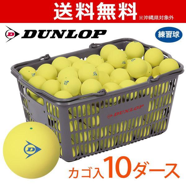 ネーム入れ 卸売り DUNLOP SOFTTENNIS BALL ダンロップ ソフトテニスボール 練習球 10ダース 公式ストア 軟式テニスボール バスケット入 イエロー 120球