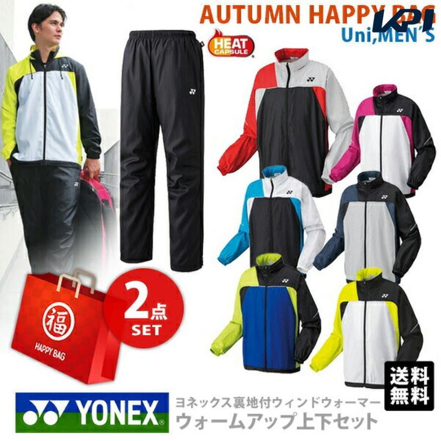 上下セット ヨネックス ユニセックス カラーが選べる2点セット 裏地付ウィンドウォーマーシャツ70069 格安 価格でご提供いたします HAPPYBAG ウェア福袋 ブラック パンツ80069 期間限定送料無料