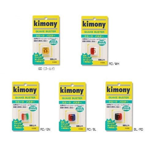 kimony キモニー クエークバスター 即日出荷 KVI205 通常便なら送料無料 テニスアクセサリー 買い取り