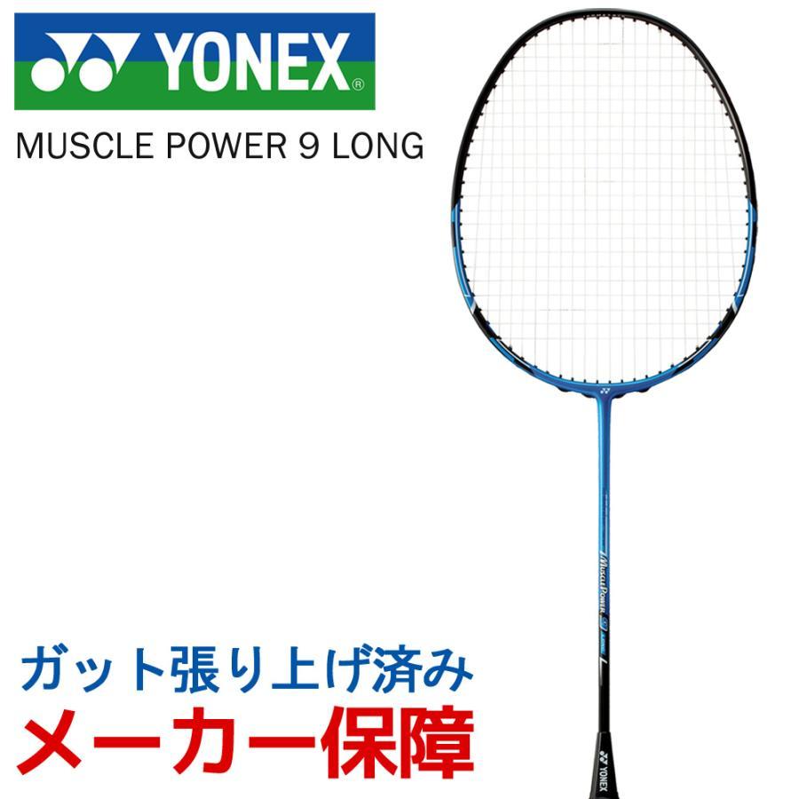 ヨネックス 大人気 YONEX バドミントンラケット 国内送料無料 MUSCLE POWER ガット張り上げ済み マッスルパワー9ロング MP9LG-002 LONG 9