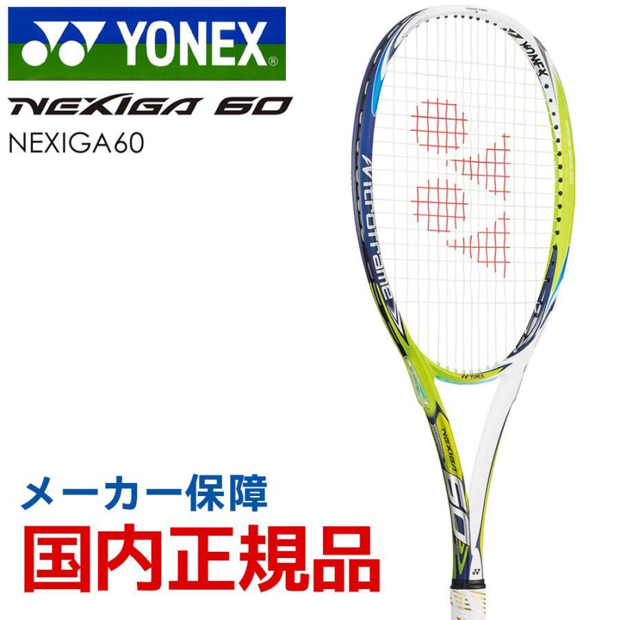 新作送料無料 ヨネックス YONEX テニスソフトテニスラケット NEXIGA60 NXG60 大決算セール 即日出荷 フレームのみ ネクシーガ60