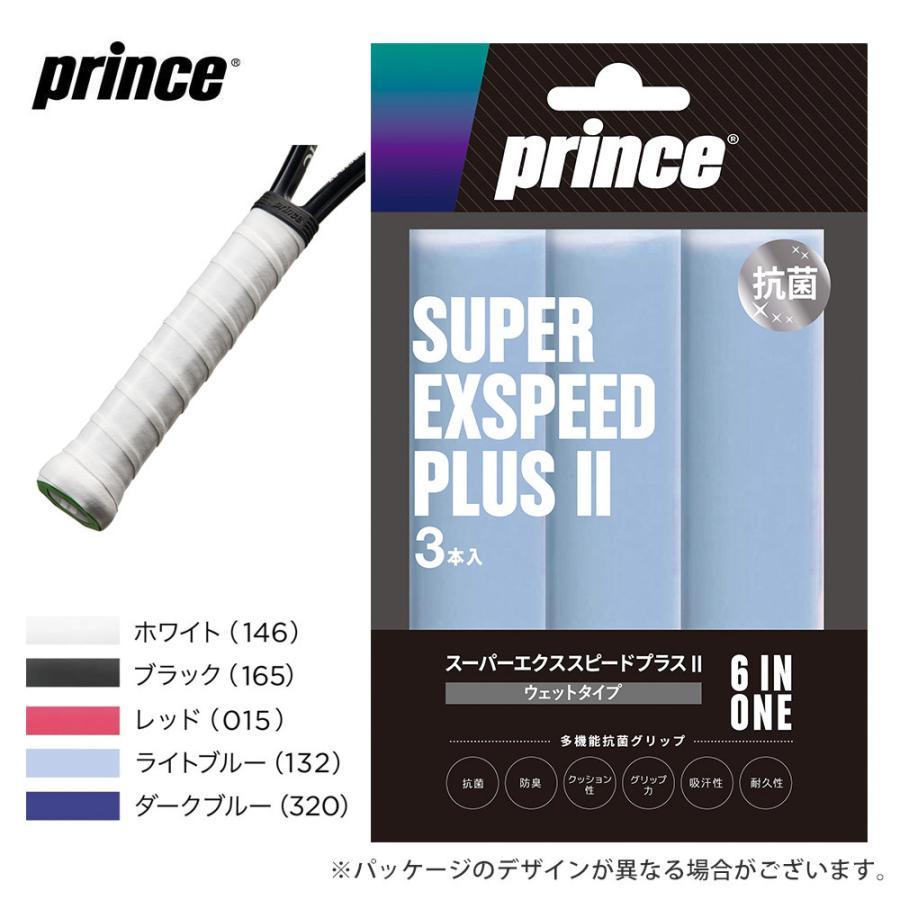 プリンス Prince SUPER EXSPEED PLUS II 3本入 アウトレット☆送料無料 本日の目玉 OG023 スーパーエクススピード プラス オーバーグリップテープ