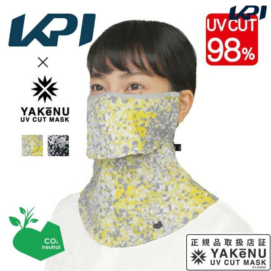 365日出荷 セール特価 KPI×ヤケーヌ 日焼け防止専用UVカットマスク 商品 ヤケーヌフィットプリズム 即日出荷 OWNKPI-FITPN