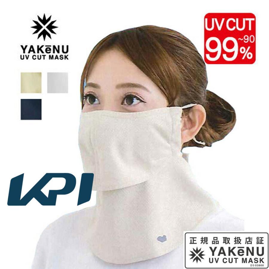 365日出荷 KPI×ヤケーヌ 日焼け防止 UVカットマスク AL完売しました ヤケーヌ ネックカバー 爽COOL クール フェイスカバー 即日出荷 お買い得品
