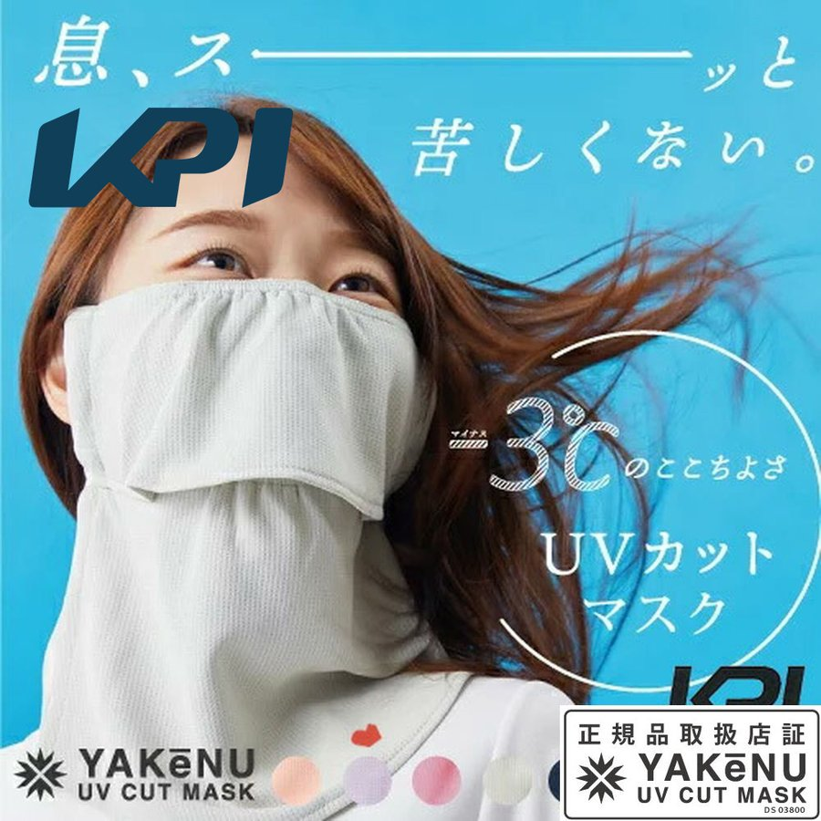 365日出荷 KPI×ヤケーヌ 日焼け防止 UVカットマスク ヤケーヌ ネックカバー 倉庫 スタンダード 店 フェイスカバー 即日出荷