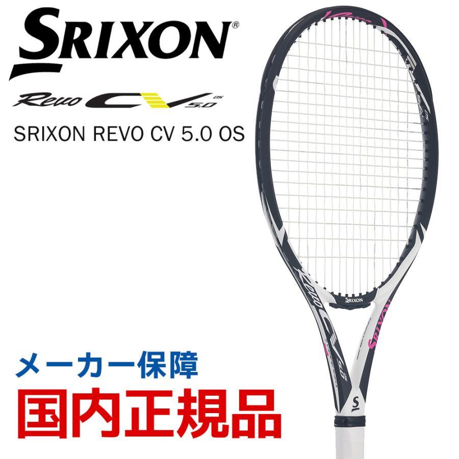 スリクソン SRIXON テニス硬式テニスラケット お金を節約 REVO CV 日本正規品 5.0 OS 即日出荷 レヴォ SR21804 フレームのみ