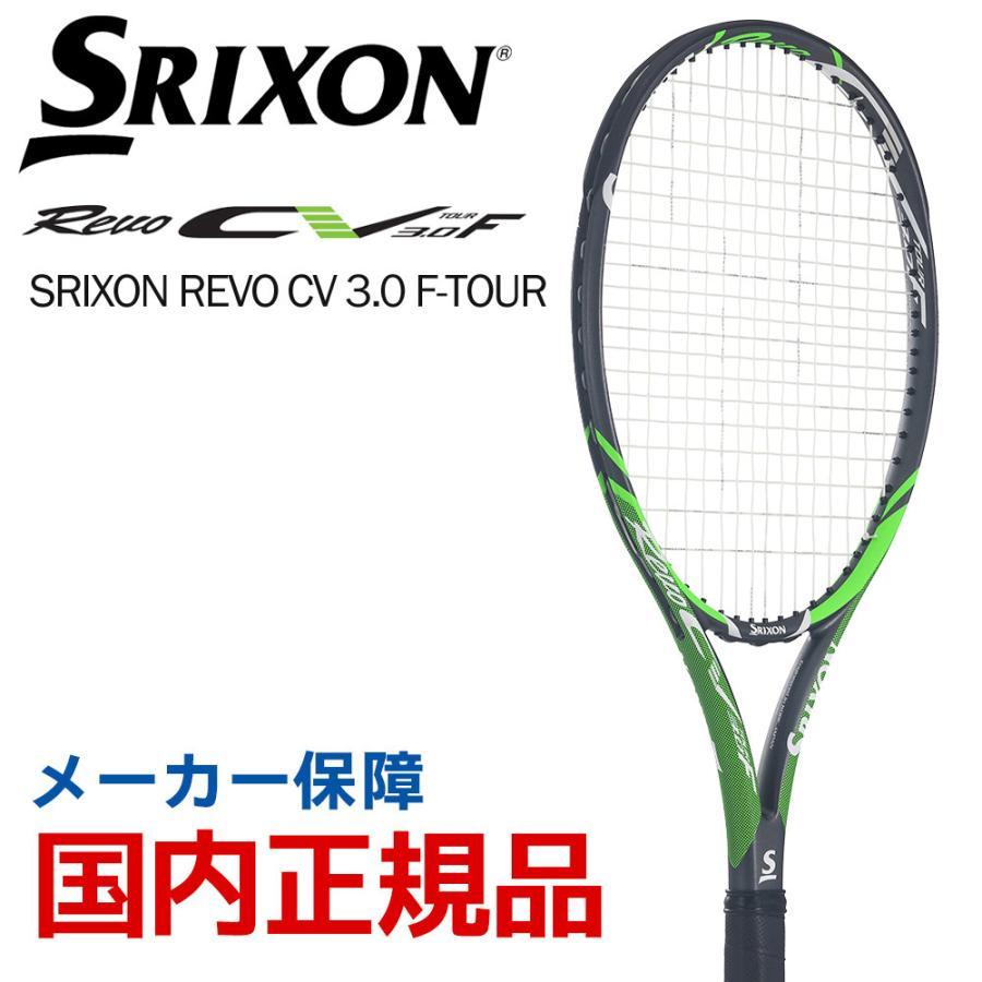 スリクソン 高い素材 SRIXON テニス硬式テニスラケット REVO CV 3.0 即日出荷 フレームのみ F-TOUR 送料0円 SR21805 レヴォ