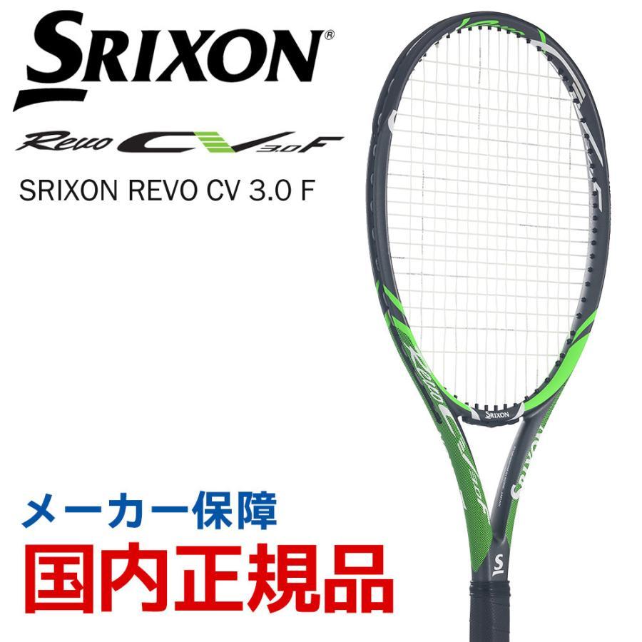 スリクソン SRIXON テニス硬式テニスラケット REVO CV 3.0 F フレームのみ SR21806 大特価 レヴォ 全国どこでも送料無料 即日出荷