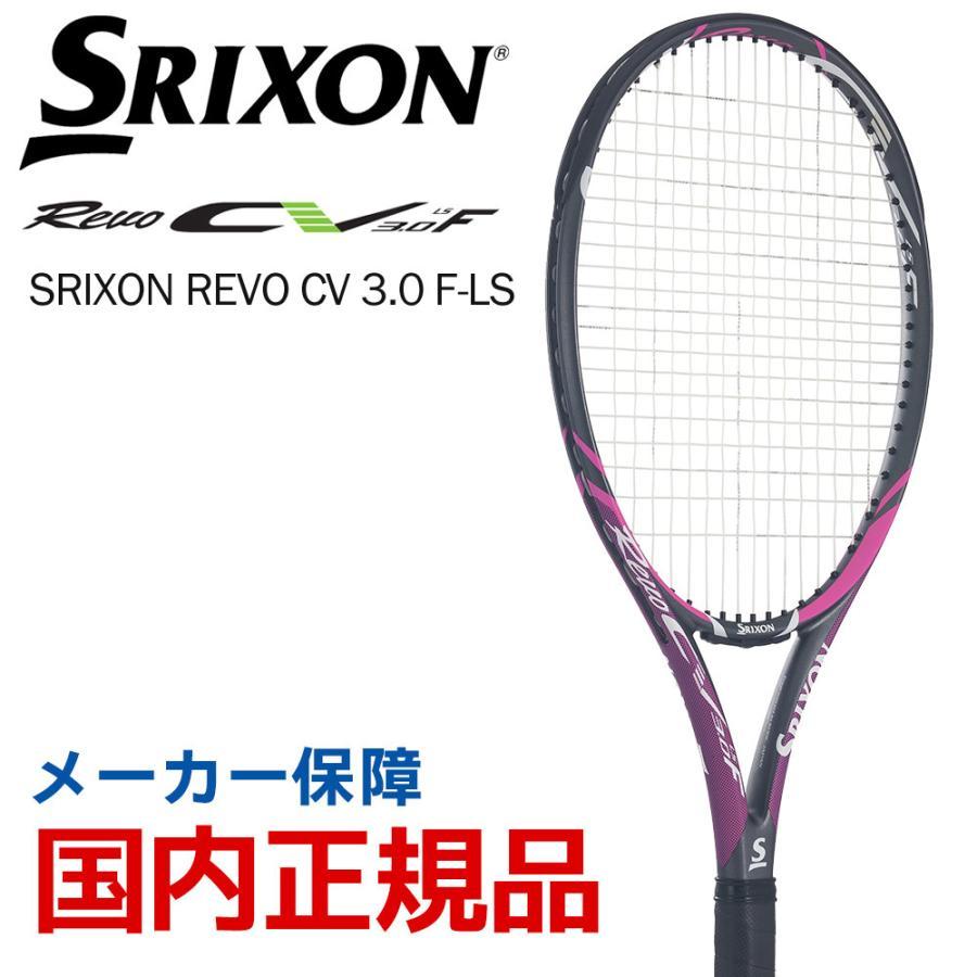 スリクソン SRIXON テニス硬式テニスラケット 爆売りセール開催中 REVO マーケティング CV 3.0 レヴォ F-LS フレームのみ 即日出荷 SR21807