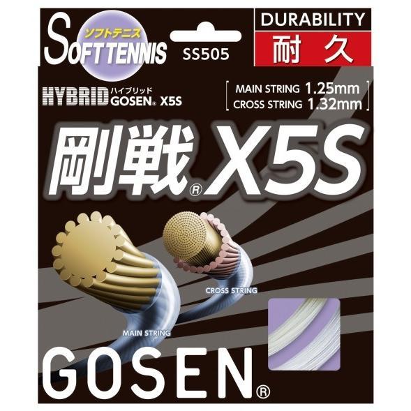 ■5張セット 人気ブランド多数対象 GOSEN ゴーセン ss505ソフトテニスストリング 剛戦X5S ガット 爆売り