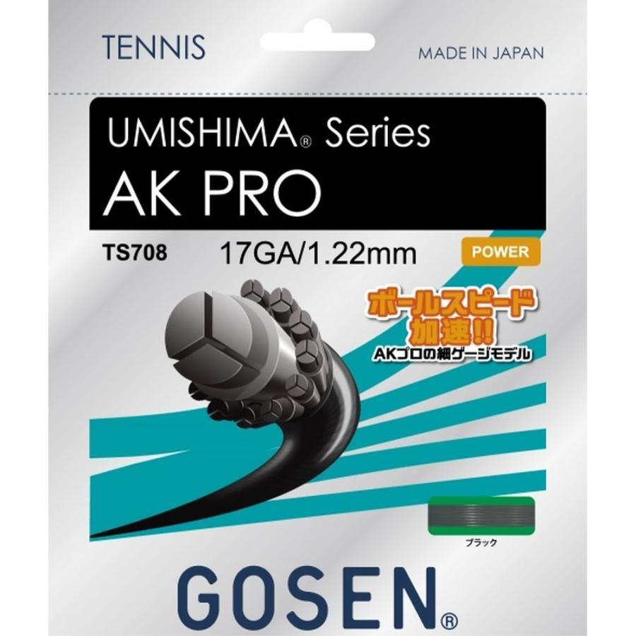 ゴーセン GOSEN 70%OFFアウトレット テニスガット 通販 ストリング ウミシマAKプロ17 TS708BK