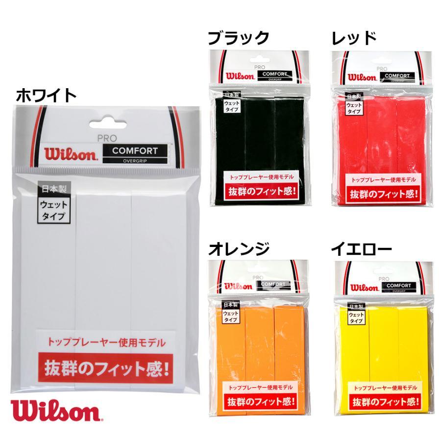 日本製 専門店 Wilson ウイルソン プロ オーバーグリップ オーバーグリップテープ 人気急上昇 即日出荷 WRZ4020 3本入り