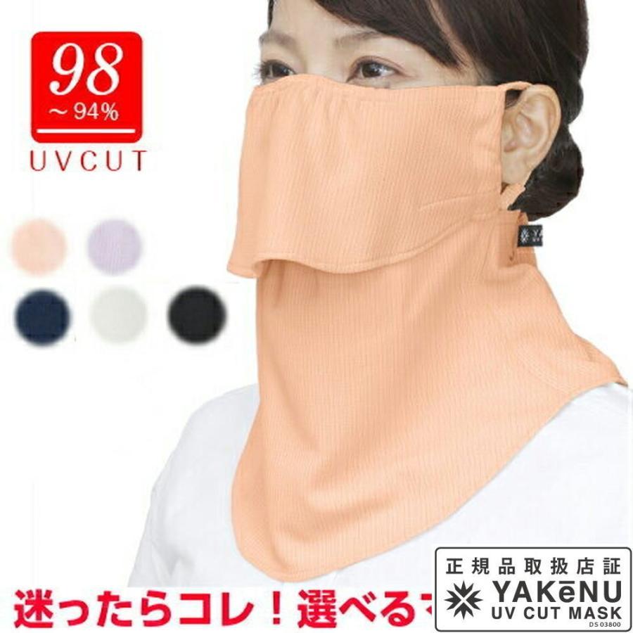 365日出荷 日焼け防止 UVカットマスク ヤケーヌ スタンダード ネックカバー 選択 即日出荷 マスク フェイスマスク フェイスカバー 購入