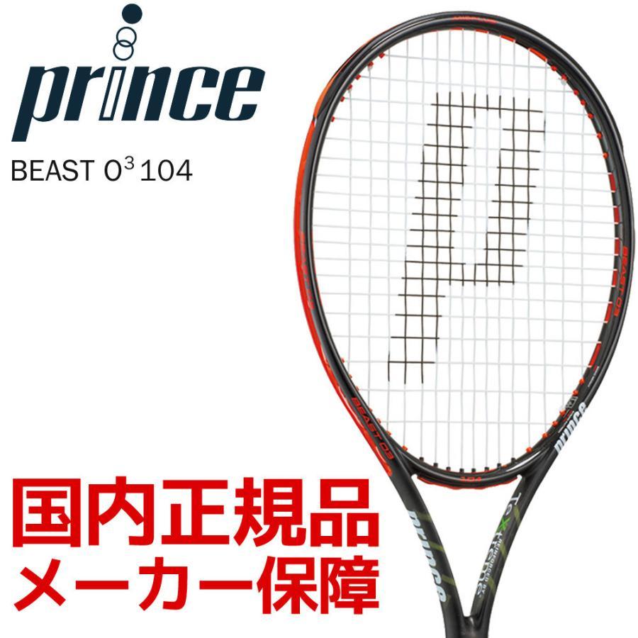 Prince プリンス 「ビースト オースリー104 BEAST O3 104 7TJ063」硬式テニスラケット スマートテニスセンサー対応