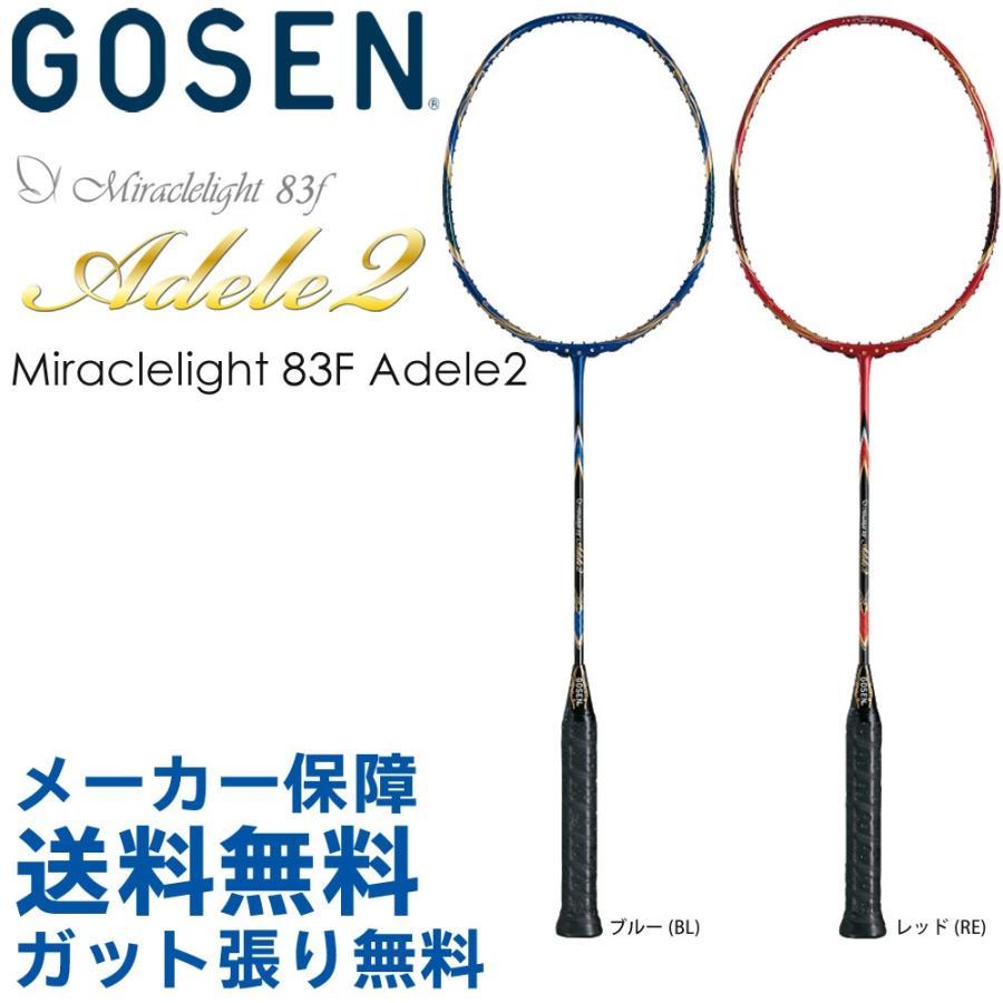 ゴーセン GOSEN バドミントンバドミントンラケット Miraclelight 83F Adele2 ミラクルライト83F アデル2 BML83A2