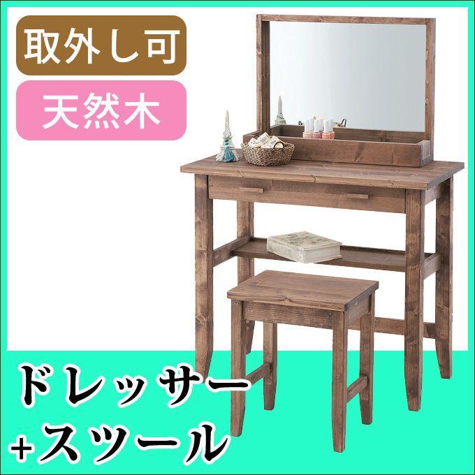 ドレッサーセット コンソール コンソールテーブル コンソールテーブル 机 サイドテーブル デスク ミニテーブル スツール 椅子 木製 天然木 引き出し 引出し 送料無料