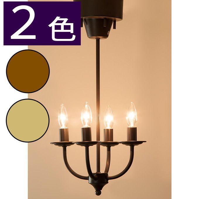 シャンデリアライト シャンデリア 照明具 照明 シーリングライト シーリングライト 灯具 シャンデリヤ ライト ランプ 天井照明 間接照明 アンティーク レトロ 送料無料