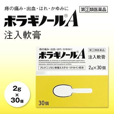 注入 ボラギノール 軟膏 a ボラギノールAとM(坐剤・注入軟膏)の成分・効果の違いと使い方