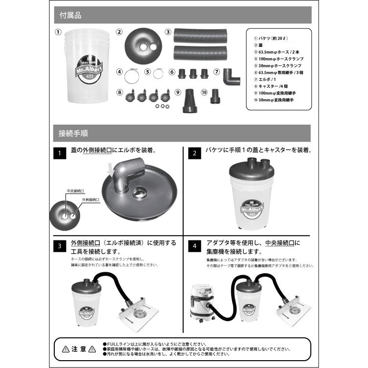 stax tools 403 MR.ALBERT - ダストサイクロンキット (単品) おすすめ 木工用 集塵 バケツ kqlfttools 04