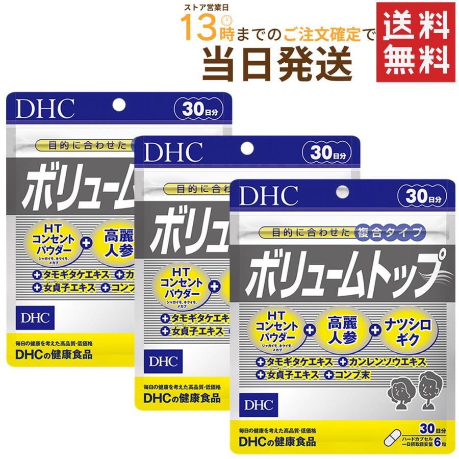 トップ Dhc ボリューム