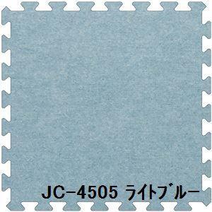 ジョイントカーペット JC-45 20枚セット 色 ライトブルー サイズ 厚10mm×タテ450mm×ヨコ450mm/枚 20枚セット寸法(1800mm×2250mm) 〔洗える〕 〔日本製...