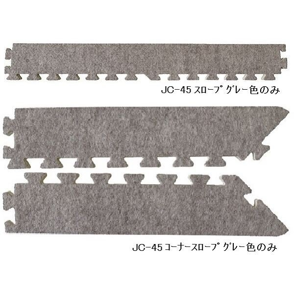 ジョイントカーペット JC-45用 スロープセット セット内容 (本体 30枚セット用) スロープ18本・コーナースロープ4本 計22本セット 色 グレー 〔日本製〕