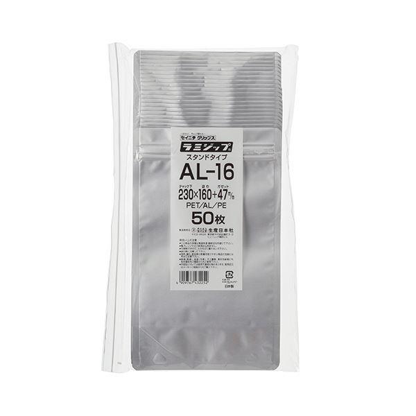 (まとめ) セイニチ ラミジップ(アルミタイプ)230×160+47mm シルバー AL-16 1パック(50枚) 〔×3セット〕