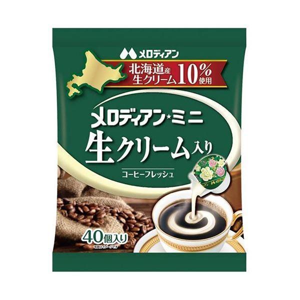 (まとめ)メロディアン 生クリーム入りコーヒーフレッシュ 4.5ml 1セット(200個:40個×5袋)〔×5セット〕