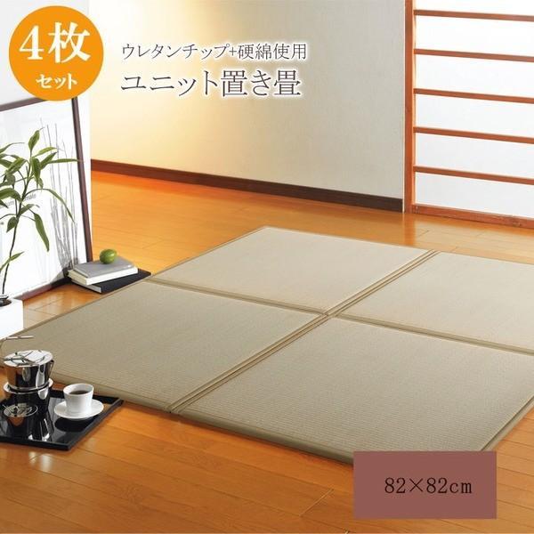 純国産 日本製 ユニット畳 ふっくら微笑み 82×82×2.2cm(4枚1セット) 中材:ウレタンチップ+硬綿