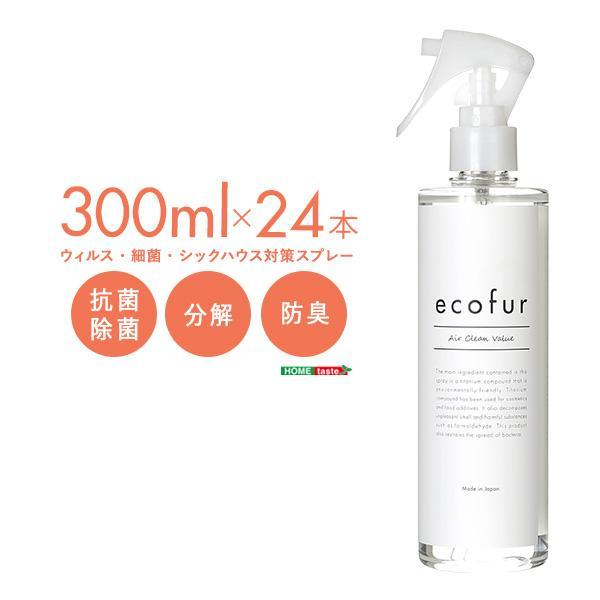エコファ ウィルス·細菌·シックハウス対策スプレー(300mlタイプ)ウィルス、細菌、有害物質の除菌&分解、抗菌、消臭効果〔ECOFUR〕24本セット