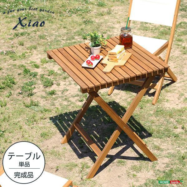 人気の折りたたみガーデンテーブル(木製)アカシア材を使用   Xiao-シャオ-