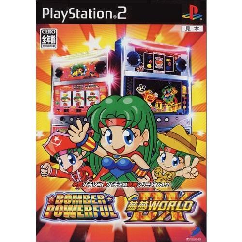 必勝パチンコパチスロ攻略シリーズ Vol.2 ボンバーパワフル夢夢ワールド DX