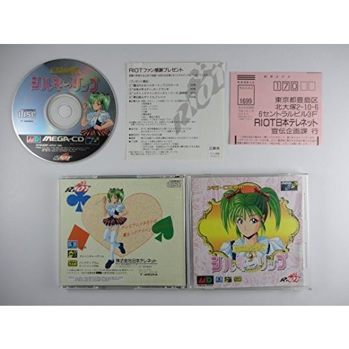 魔法の少女シルキーリップ MCD 【メガドライブ】 中古 良品