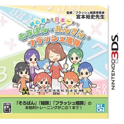 初心者から日本一まで そろばんあんざんフラッシュ暗算 - 3DS