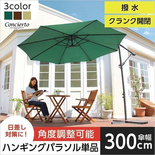 パラソル おしゃれ ハンギングパラソル 300cm コンチェルト- CONCIERTO (ガーデン パラソル 300cm ハンギング)