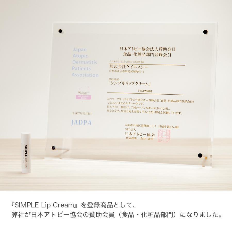 ワセリン 敏感肌 リップクリーム 【SIMPLE Lip Cream】 シンプル 保湿 無添加 ドクターズコスメ ksc 06