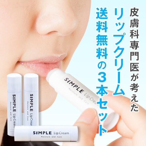 ワセリン 敏感肌 リップクリーム 【SIMPLE Lip Cream 3本セット】 シンプル 保湿 無添加 ドクターズコスメ|ksc