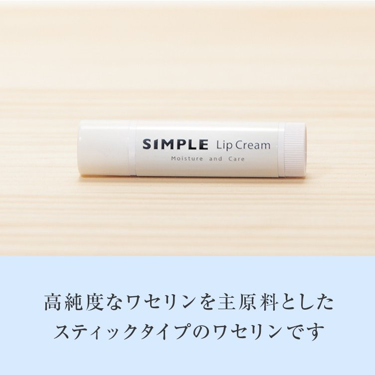 ワセリン 敏感肌 リップクリーム 【SIMPLE Lip Cream 3本セット】 シンプル 保湿 無添加 ドクターズコスメ|ksc|02