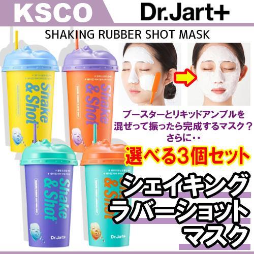Dr.jart ドクタージャルト 選べる3個セット シェイキング ラバー ショット マスクパック 4種類 混ぜて振ったらマスクパック 韓国コスメ 正規品 kscojp