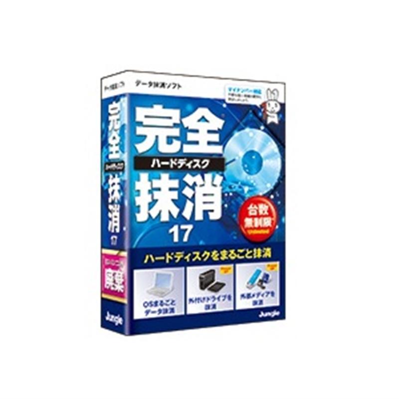 ジャングル ユーティリティソフト 完全ハードディスク抹消17 まとめ買い特価 新作続