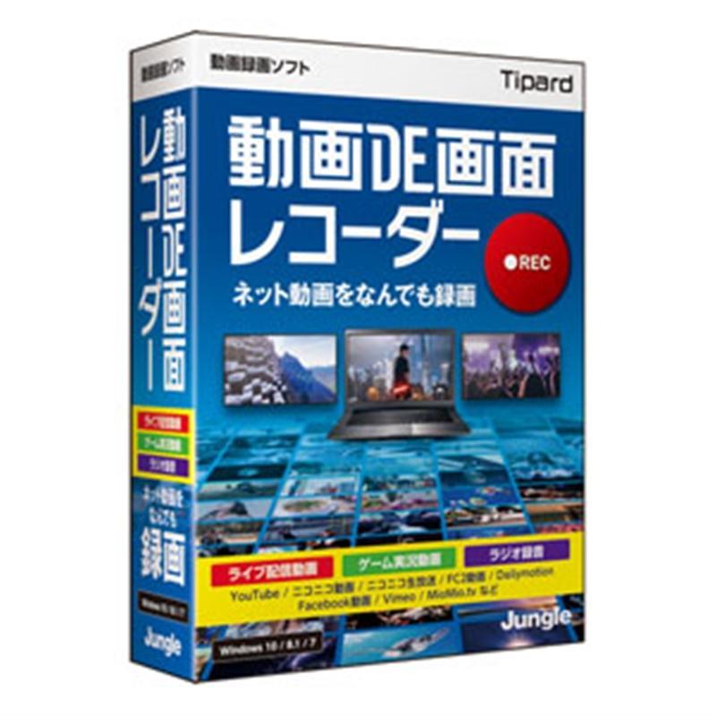 ジャングル 動画録画ソフト 完全送料無料 動画DE画面レコーダー 限定品