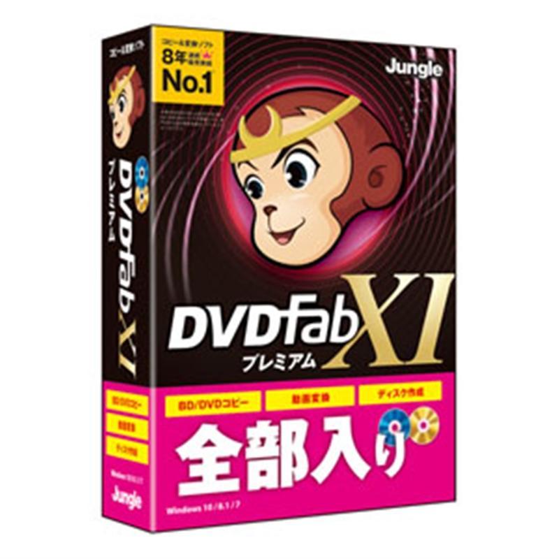 ジャングル DVDライティングソフト DVDFab XI 最安値に挑戦 超人気 専門店 プレミアム